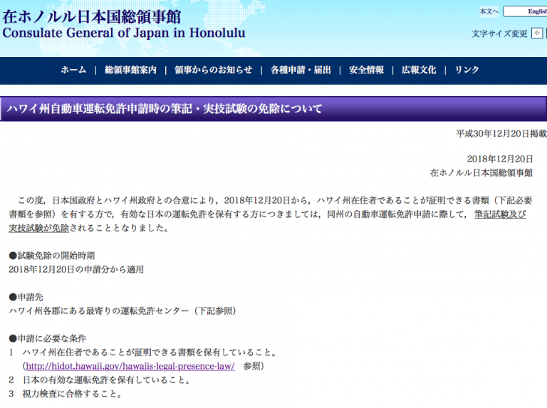 日本の免許保持者はハワイでの運転免許試験が免除に!